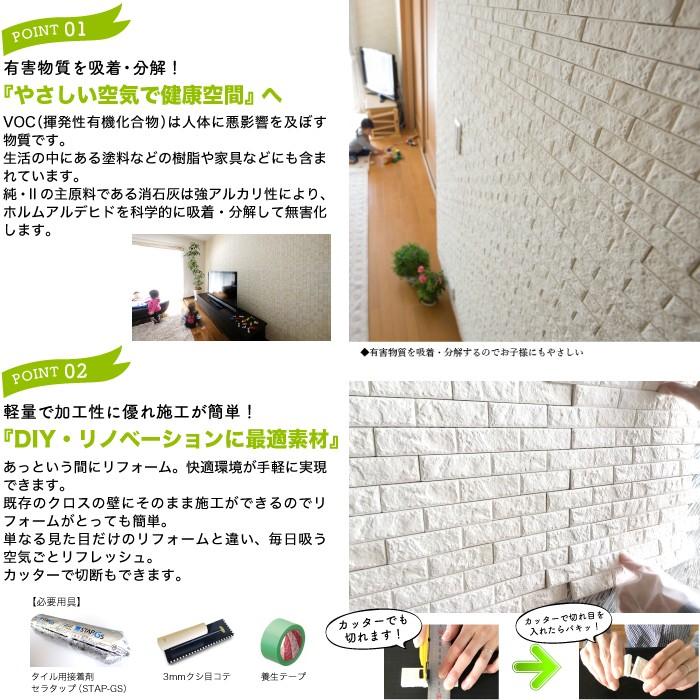 【調湿タイル】漆喰壁タイル エコカラット同等の湿度調整漆喰タイル 純2   ストーン ST-32 ケース(1m2)販売