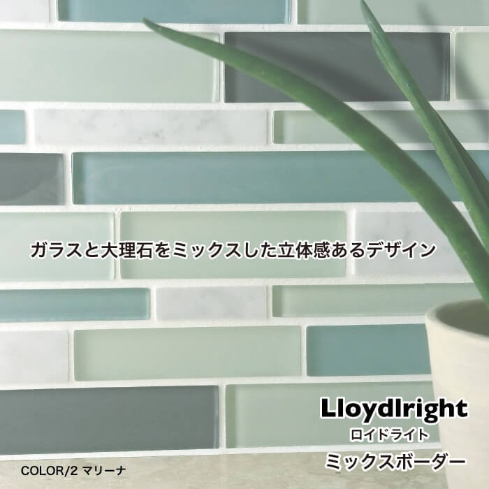 【ガラスモザイク】ロイドライト ミックスボーダー 全色 シート販売