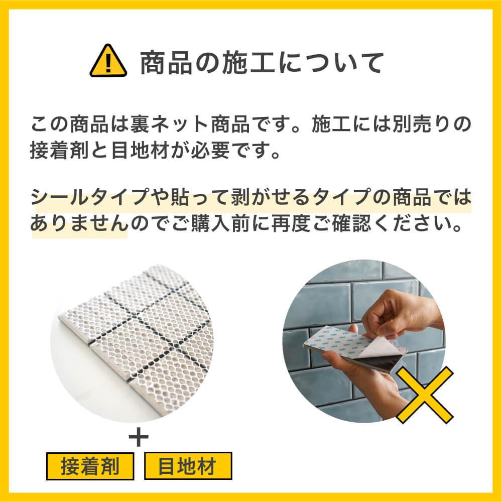 【モザイクタイル】タラサ 48角 全色 シート販売