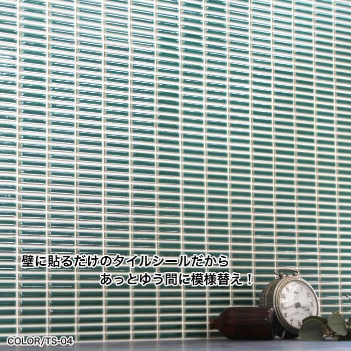 【ボーダータイルシールタイル】コアスタイルボーダー シールタイプ 白目地 04 シート販売 タイルシール