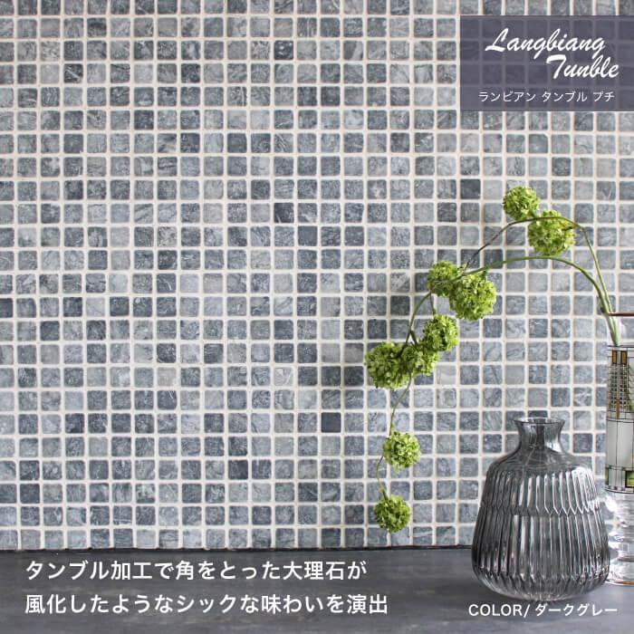 【天然石モザイク】 ランビアン タンブル プチ 全5色 シート販売