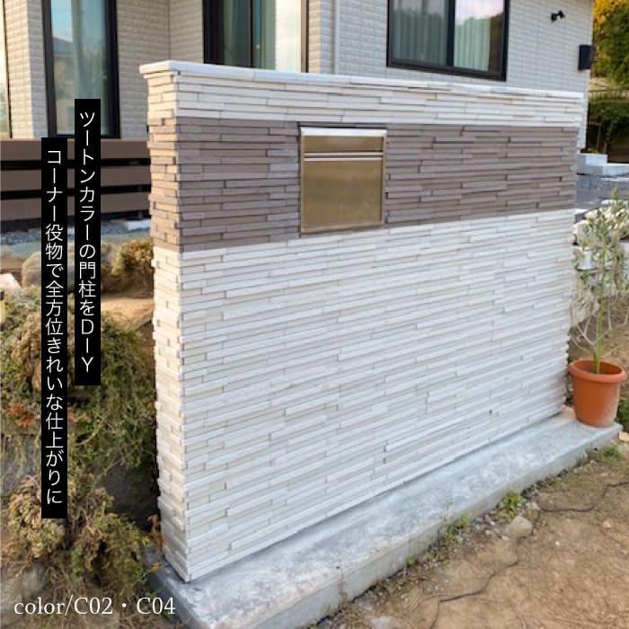 【ボーダータイル】  カノン2 全色 ケース(12枚入)販売 割肌調のタイル表面がスタイリッシュな屋内外壁用ボーダータイル