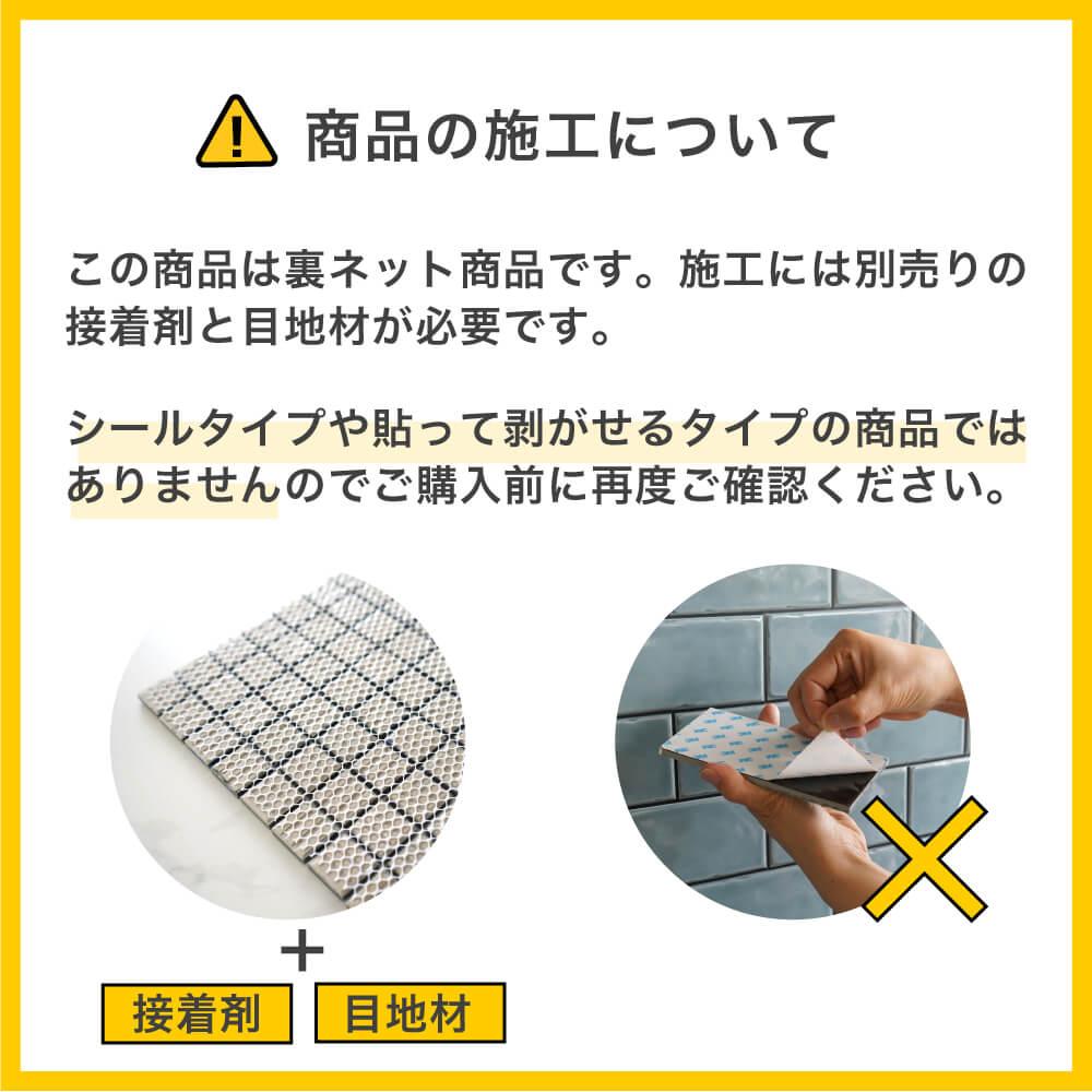 【モザイクタイル】タラサ 23角 全色 シート販売