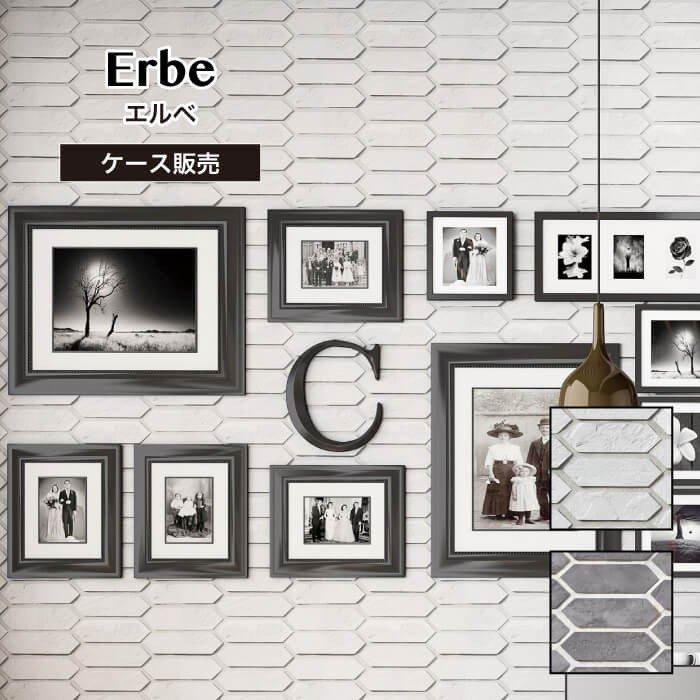 【セメント系ブリック調】エルベ ケース(1m2分)販売