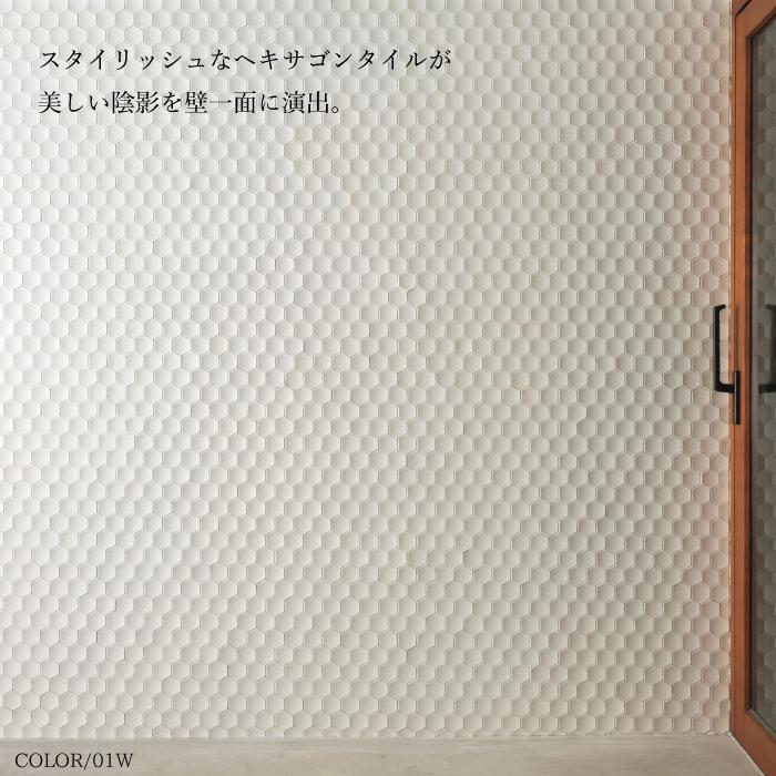 【異形モザイクタイル】セラサーブW 01W シート販売