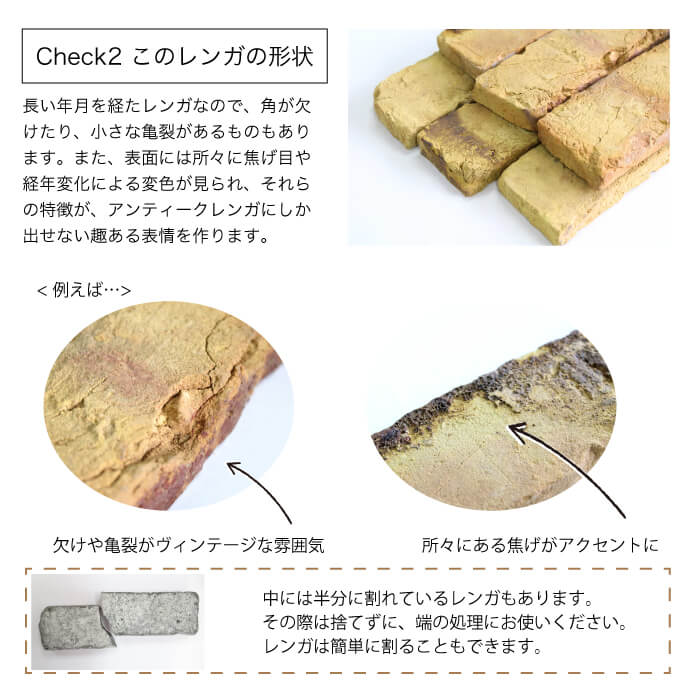 【アンティークレンガ】レンガ壁用 アンテウォール1117 ケース(40枚)販売 メーカー直送品