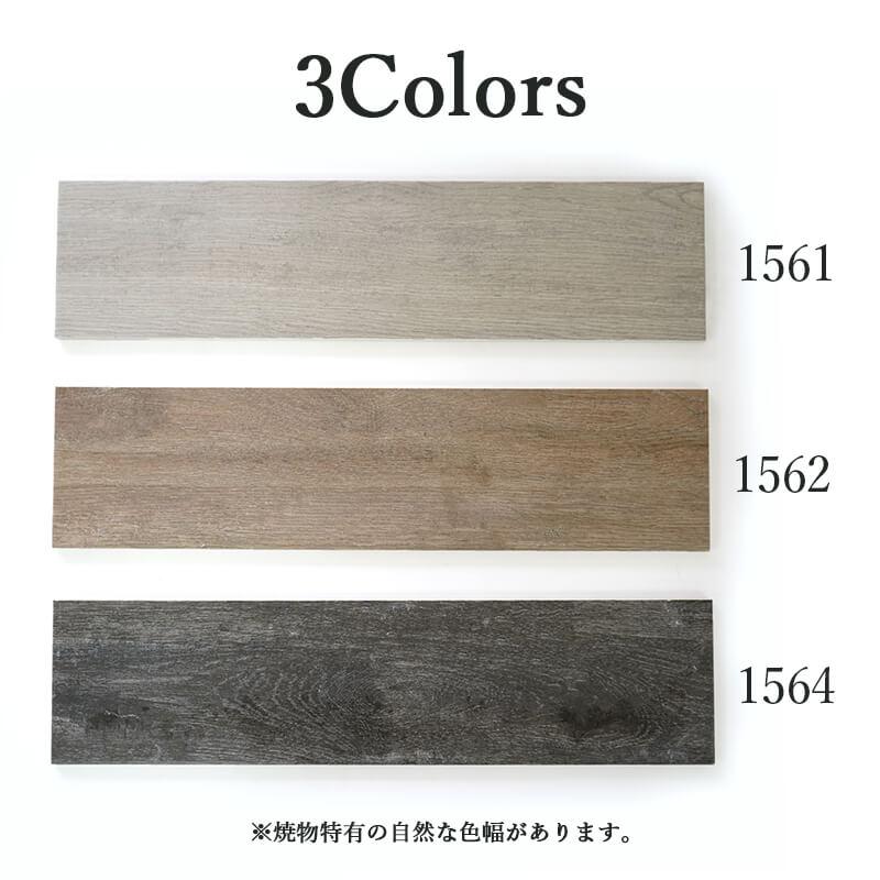 【床タイル】フロアW&H 600x150角 外床 全色 ケース(11枚)販売 滑り止め加工 木目調磁器質タイル
