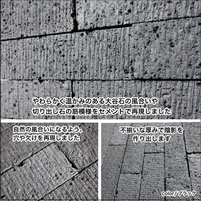 【セメント系擬石】コアロック ブラック 全サイズS/M/L ケース販売