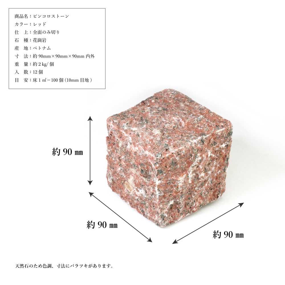 【天然石 ピンコロ】 ピンコロストーン キューブ 全6色 12個販売