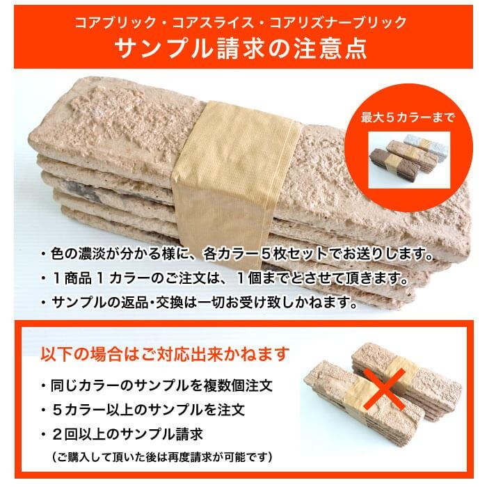 【送料無料100円サンプル】ブリックタイル