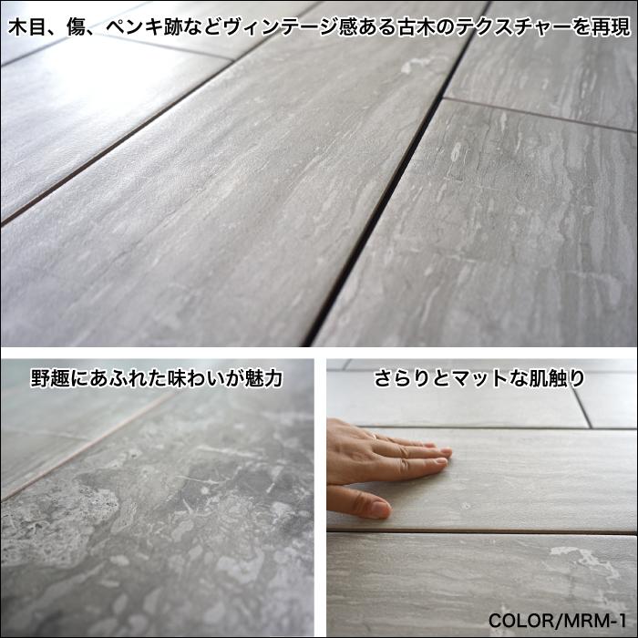 【送料無料ウッドタイル】ビエンヌ 600×150角 MRM-1(White) ケース(14枚入)販売 ノングリップ 木目調磁器質タイル