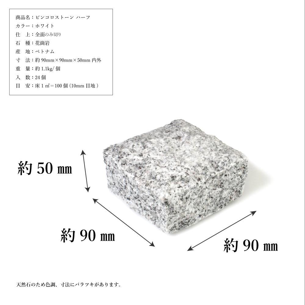 【天然石 半ピンコロ】 ピンコロストーン ハーフ 全6色 24個販売
