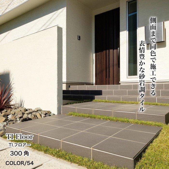 【送料無料床タイル】外床 TIフロアー 300角平ユニット 全色 ケース(12枚入)販売