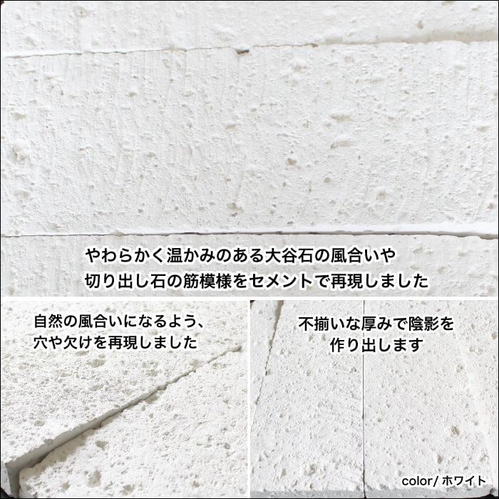 【セメント系擬石】コアロック Lサイズ ホワイト ケース(20本)販売