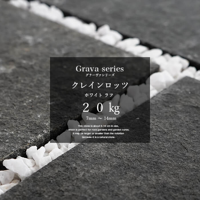 【ガーデン化粧砂利 天然石】 グラーヴァシリーズ クレインロッツ ホワイト ラフ 20kg