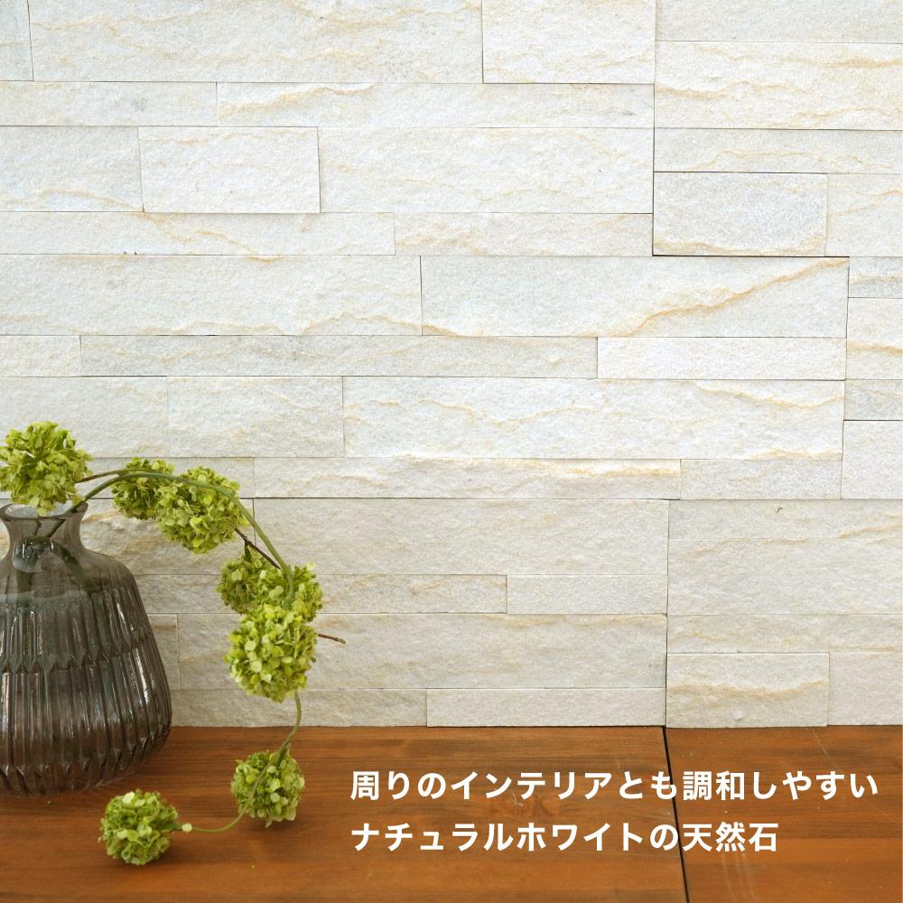【天然石シール】ライトストーンウォールシリーズ レッジストーン シルビア