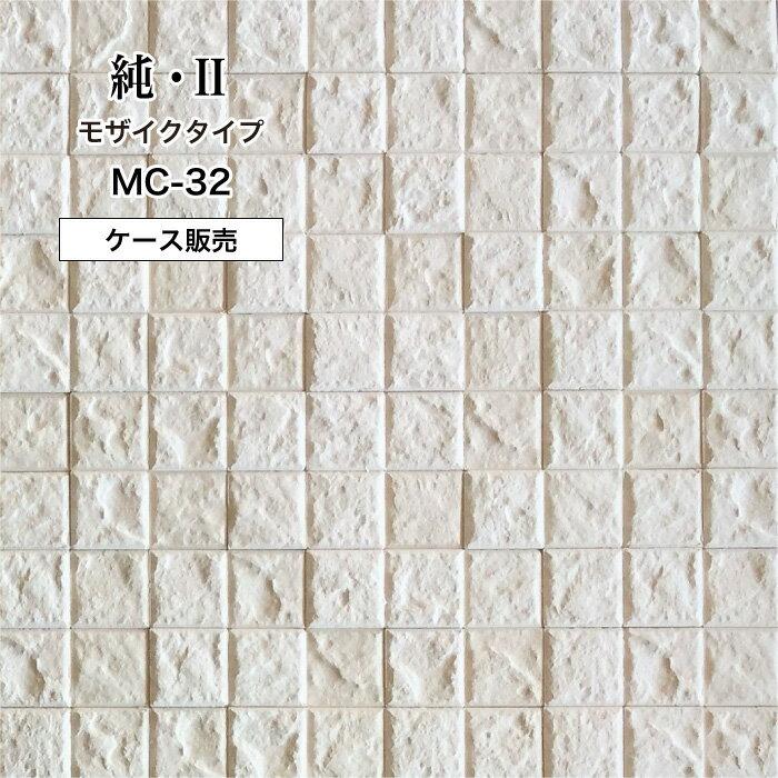 【調湿タイル】漆喰壁タイル エコカラット同等の湿度調整漆喰タイル 純2   モザイクMC全色 ケース(1m2)販売