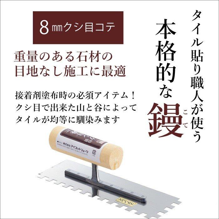 櫛目 特製クシ目鏝8mm