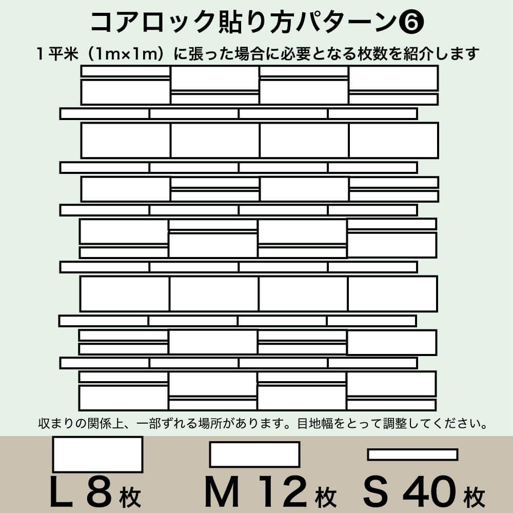 【セメント系擬石】コアロック Sサイズ ホワイト ケース(60本)販売