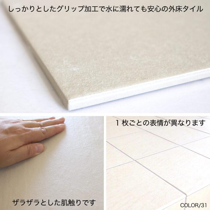 【床タイル】 スラリ 300角 外床 全色 ケース(12枚)販売