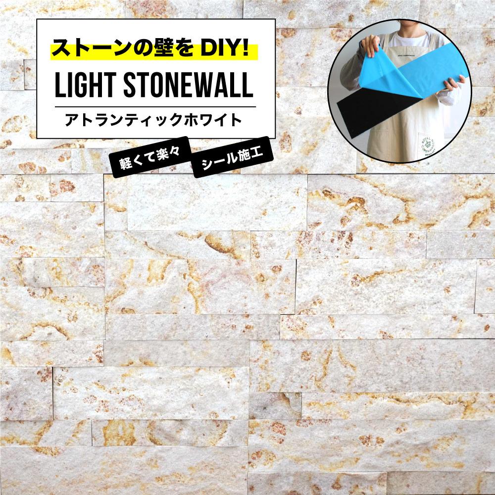 【天然石シール】ライトストーンウォールシリーズ レッジストーン アトランティックホワイト