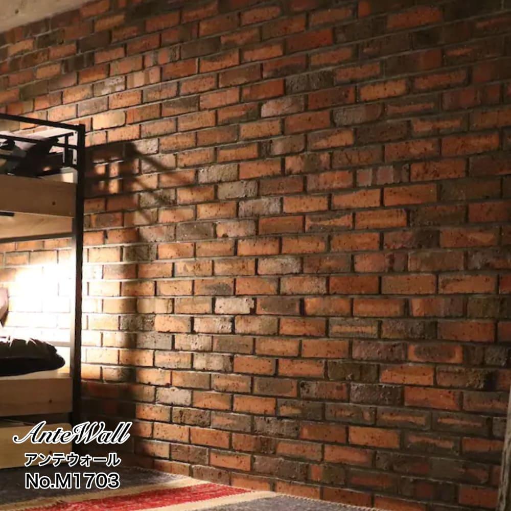 【アンティークレンガ】レンガ壁用 アンテウォール M1703 ケース(46枚)販売