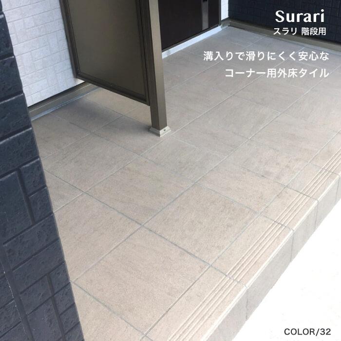 【床タイル】 スラリ 階段用 300角 外床 全色 バラ販売
