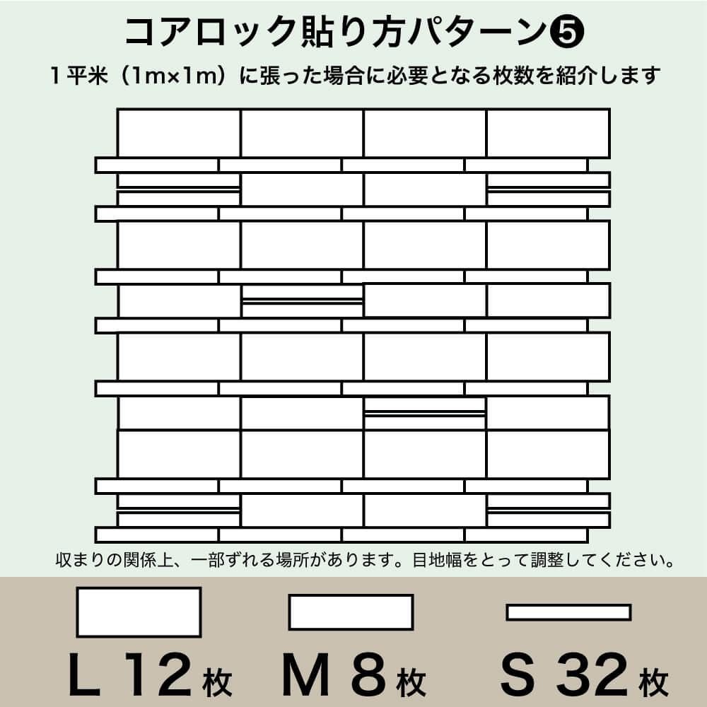【セメント系擬石】コアロック Mサイズ ホワイト ケース(30本)販売