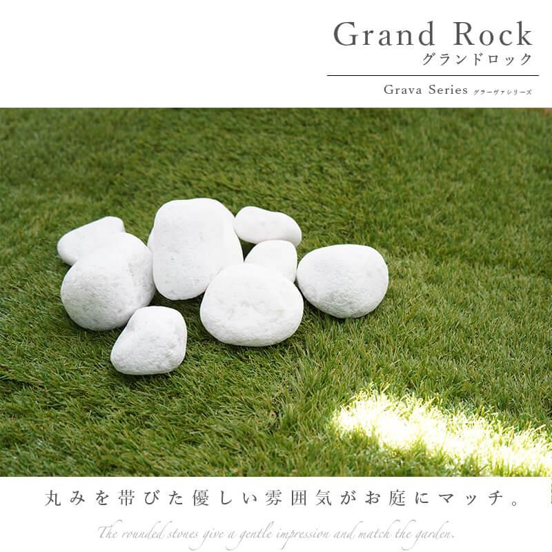 置き石 天然石 グラーヴァシリーズ グランドロック ホワイト タンブル 20kg
