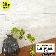 【天然石シール】ライトストーンウォールシリーズ シールタイプ レッジストーン シルビア 30枚セット