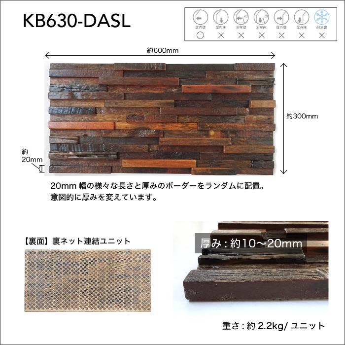 【ウッドパネル】セラオールドトゥリー 600×300mm 全色