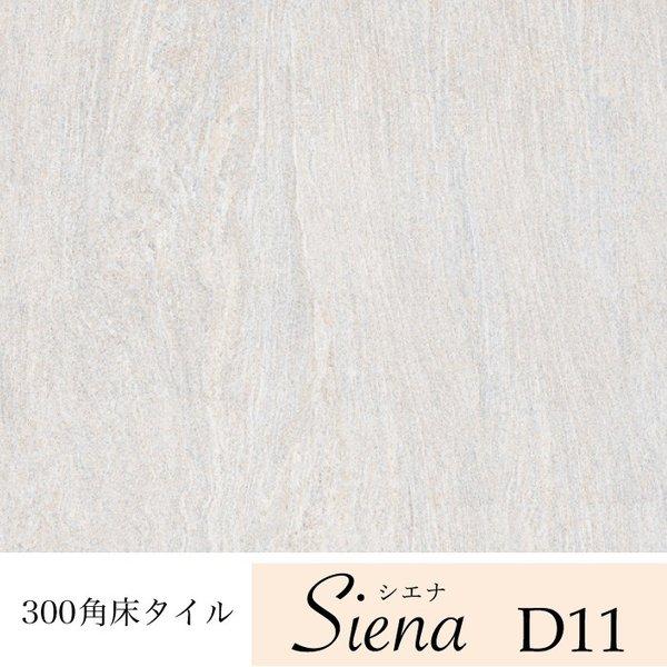 【送料無料床タイル】シエナ D11 ケース(12枚)販売 300角滑り止め加工外床磁器質タイル