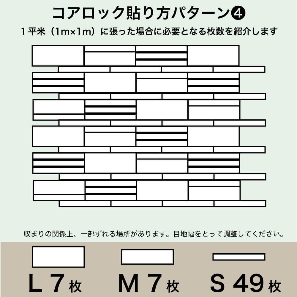 【セメント系擬石】コアロック Mサイズ ブラック ケース(30本)販売