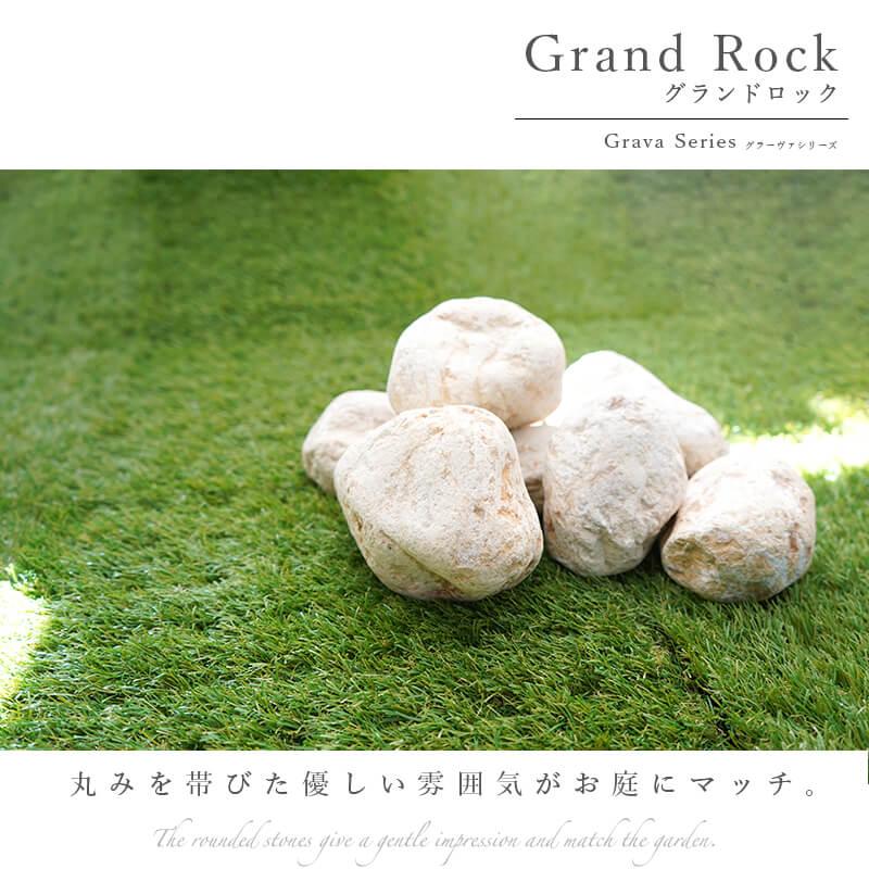 置き石 天然石 グラーヴァシリーズ グランドロック レモンイエロー ラフ 20kg