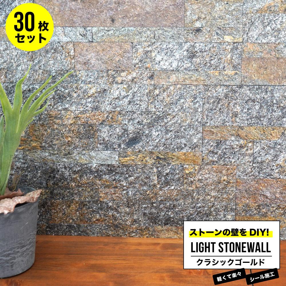 【天然石シール】ライトストーンウォールシリーズ シールタイプ レッジストーン クラシックゴールド 30枚セット