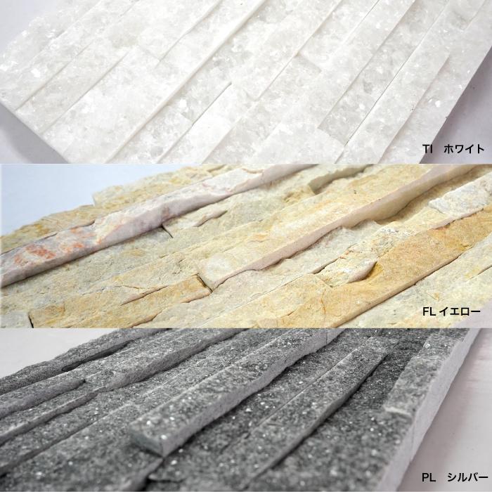 【送料無料】天然石ストーンパネル ダラットスリム 全5色 ケース(6枚入)販売