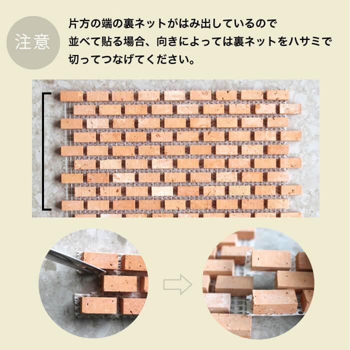 【その他のレンガ】セラミニレンガ 28×13mm シート販売 レンガシート