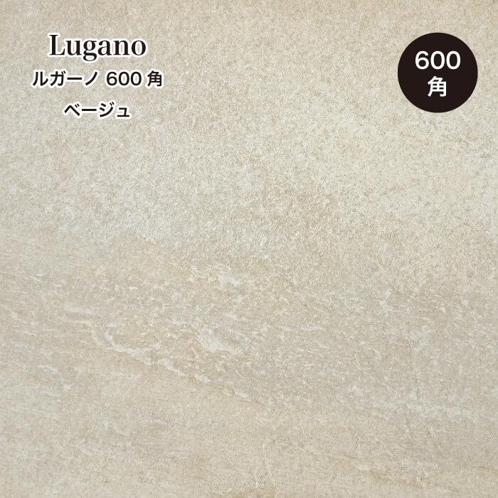 【送料無料床タイル】外床 ルガーノ 600角 全色 ケース(3枚入)販売