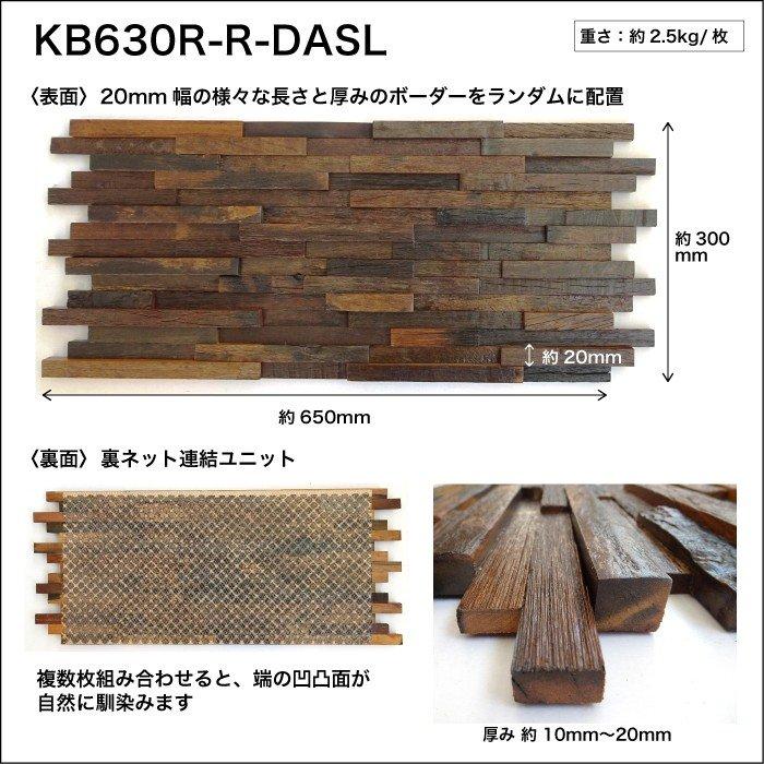 セラオールドトゥリー KB630R-R-DASL(8枚セット)
