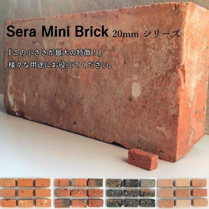 【その他のレンガ】セラミニレンガ 20×10mm 500g/袋 赤レンガ クラフト