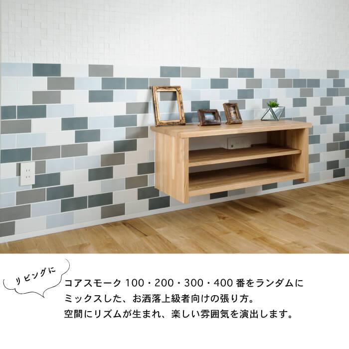 【送料無料おしゃれなサブウェイタイル】コアスモーク 100 ケース販売