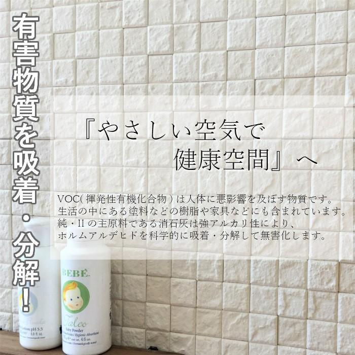【調湿タイル】漆喰壁タイル エコカラット同等の湿度調整漆喰タイル 純2   モザイク MC-34 ケース(1m2)販売