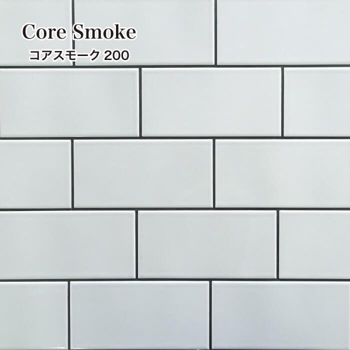 【送料無料サブウェイタイル】コアスモーク 200 ケース販売