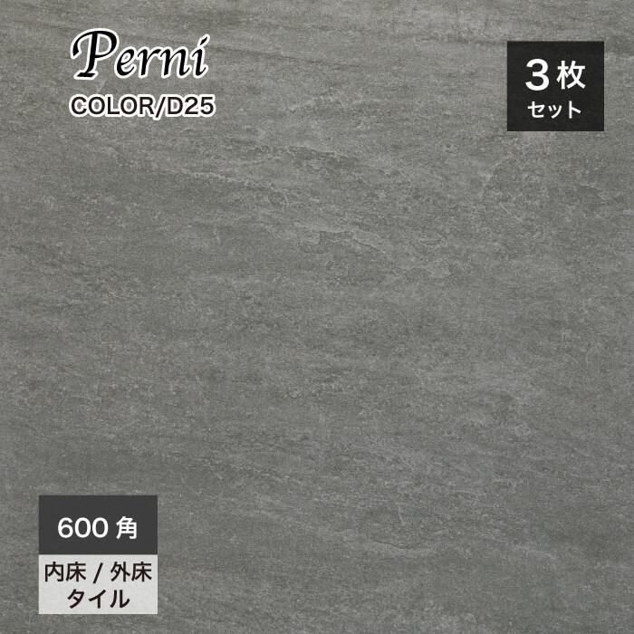 【送料無料床タイル】床タイル ペルニ 屋外床/屋内床 25 ケース(3枚)販売 600角タイル