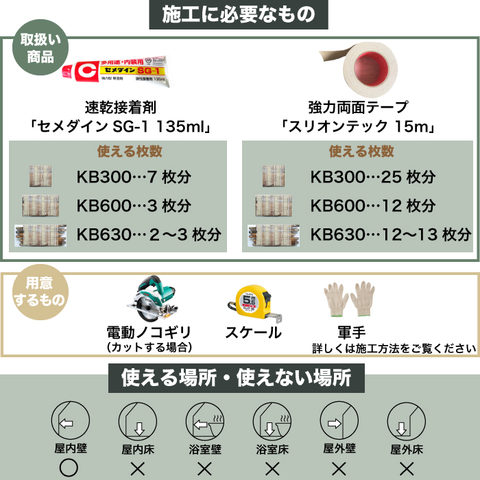 セラオールドトゥリー KB630R-R-GRSH(8枚セット)