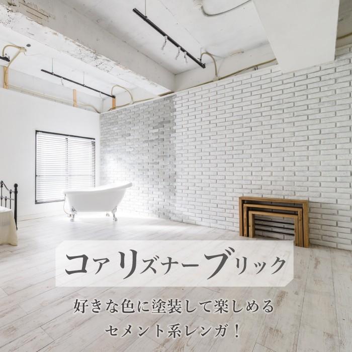 【レンガ調ブリックタイル】コアリズナーブリック ケース(63本入)販