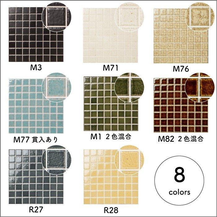 【モザイクタイル】 古窯変(こようへん) 35mm角 M77 シート販売