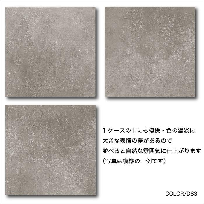 【送料無料床タイル】アーレイ 600角 外床/内床 D61 ケース(3枚)販売 磁器質タイル