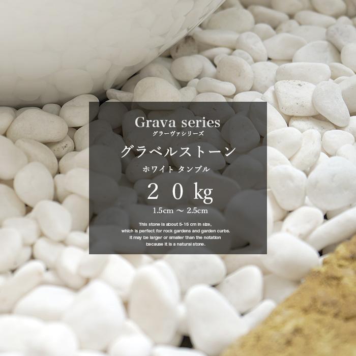 【ガーデン化粧砂利 天然石】  グラーヴァシリーズ グラベルストーン ホワイト タンブル 20kg