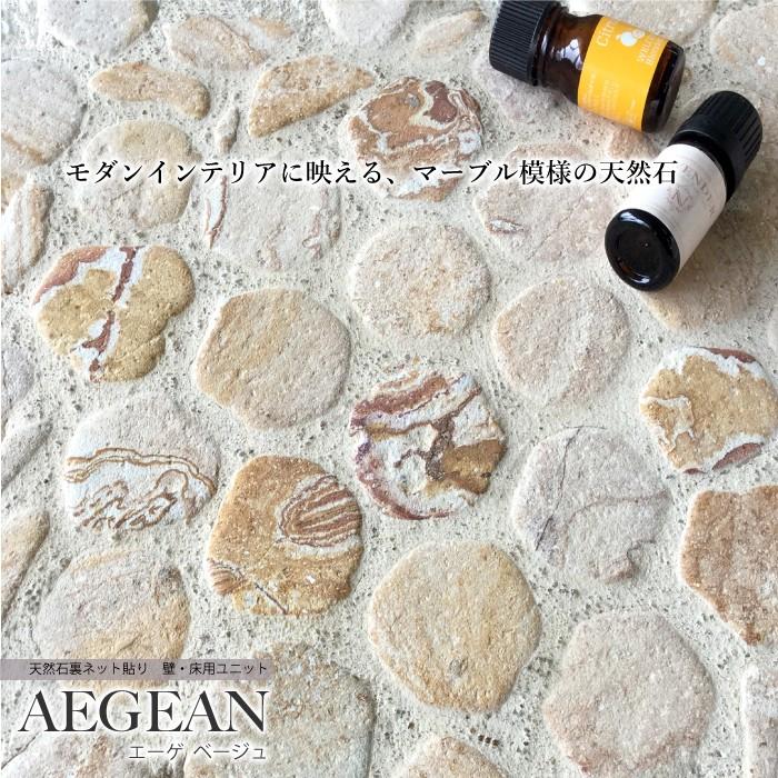 【天然石ストーン床壁】エーゲ 全色 シート販売   天然石 壁用 床用 石材